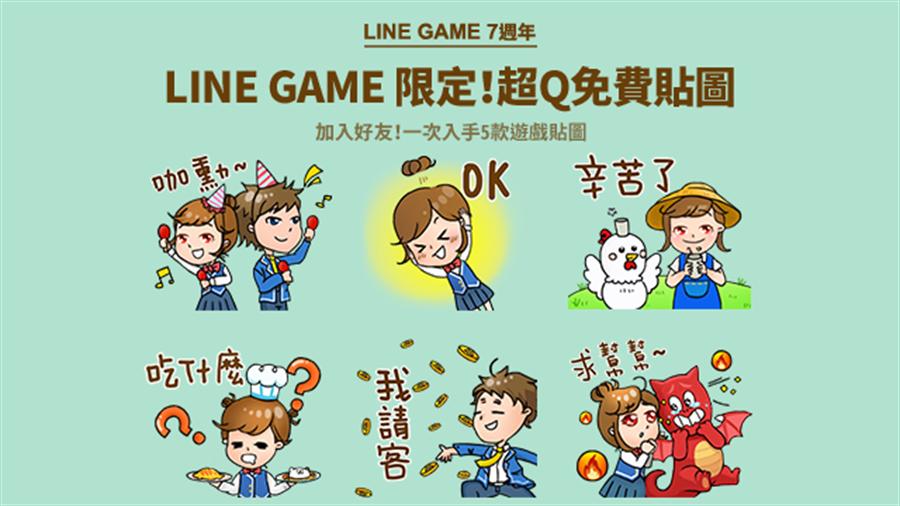 LINE GAME 7週年嘉年華活動現場搶先看。(LINE提供/黃慧雯台北傳真)