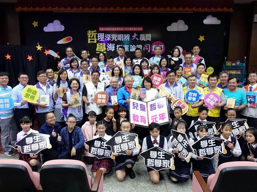 嘉義市長黃敏惠宣布開啟兒童哲學新紀元,培養兒童思辨能力。(廖素慧攝)