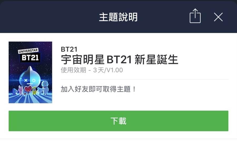 LINE 推出「宇宙明星BT21 新星誕生」主題限時免費體驗活動。(摘自LINE Store)