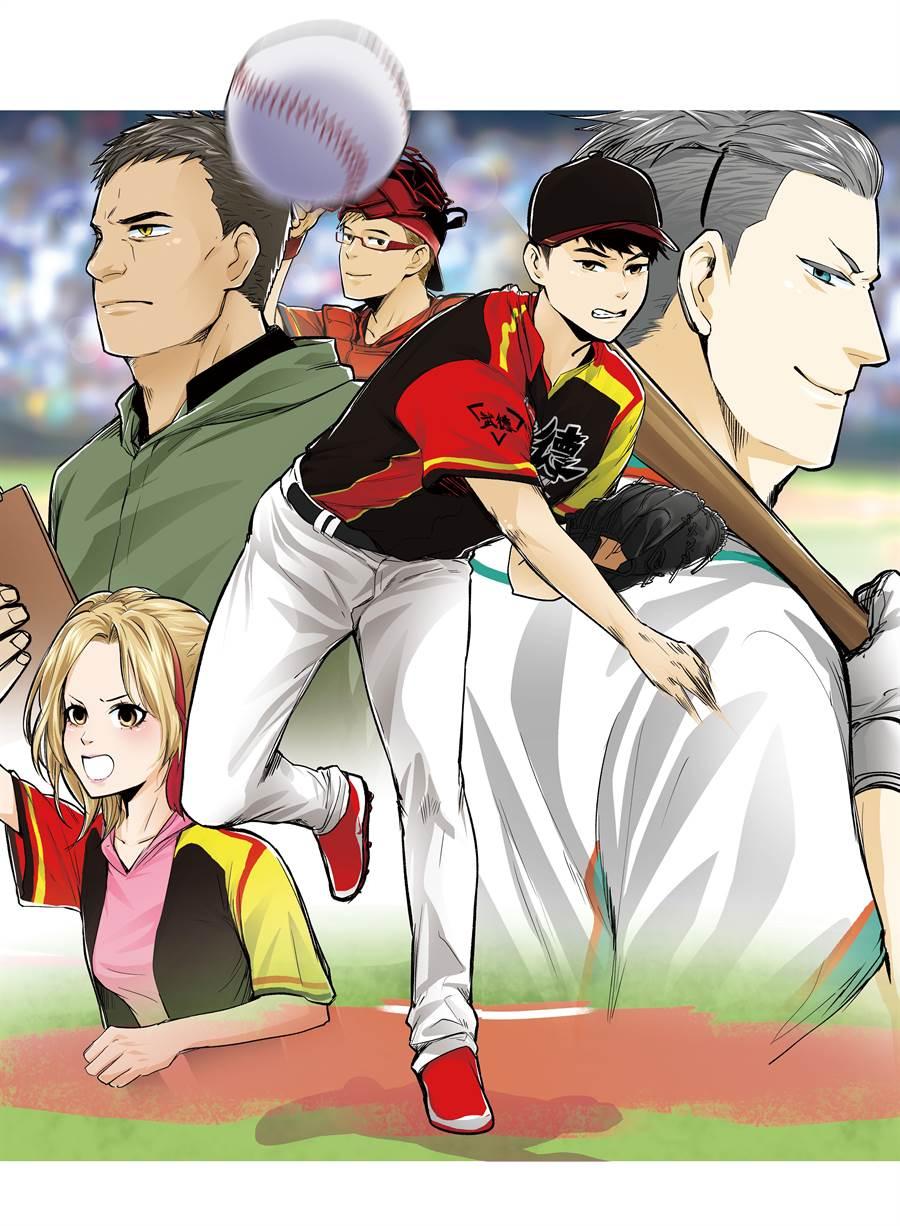 漫畫家蠢羊在近日即將出版的作品《棒球人生賽》中,以輕鬆搞笑的漫畫劇情,帶出基層球隊所遇到的困境。(羊寧欣提供/王寶兒台北傳真)