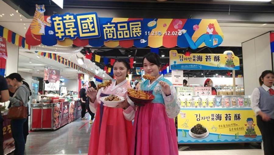 新光三越台中店「韓國商品展」21日登場,40家韓國人氣美食搶灘。圖/曾麗芳