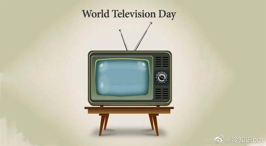 今天是世界電視日。(取自新浪微博@冷知識bot))