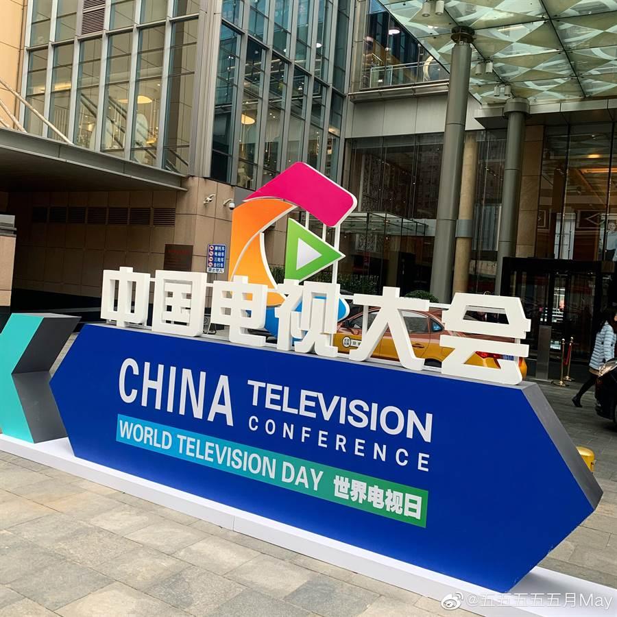 第五屆「世界電視日」中國電視大會在北京舉行。(取自新浪微博@五五五五五月May)