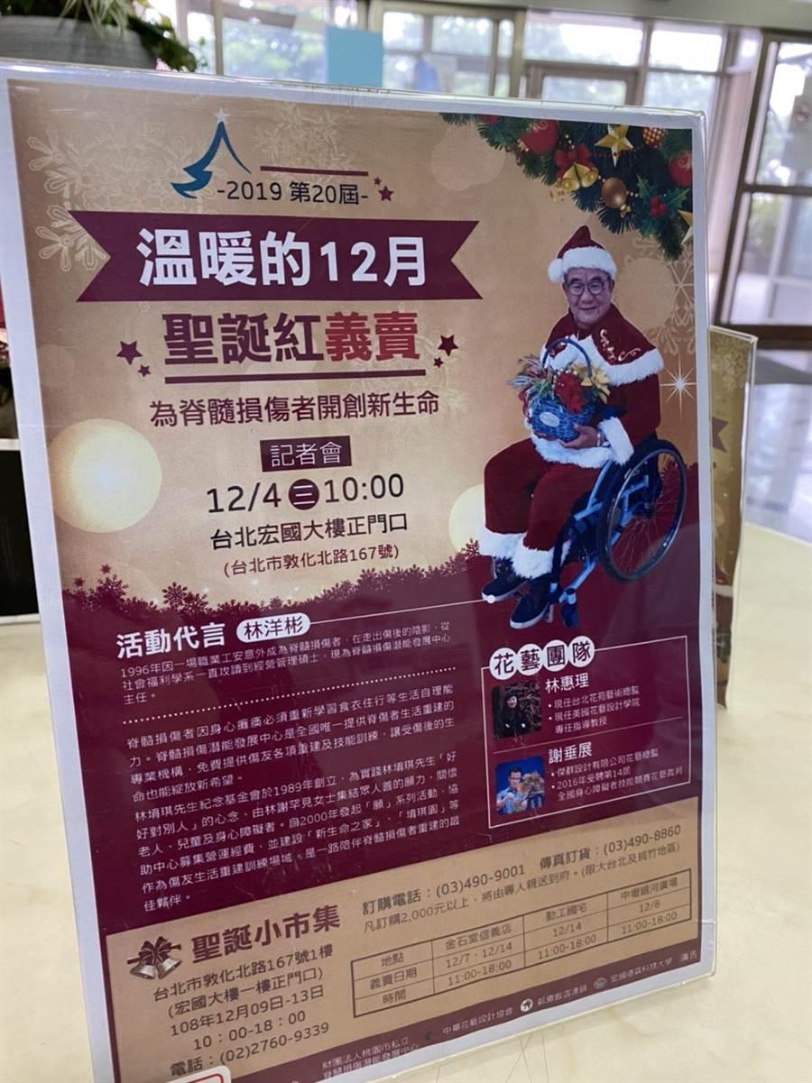 中心的年底募款重頭戲「聖誕紅義賣」,也將即將開跑。(邱琮皓攝)