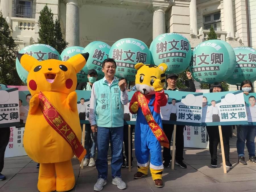 民眾黨提名第5選區立委參選人謝文卿(前中),在競選團隊及吉祥物皮卡丘與巧虎陪同登記,成全場亮點。(張妍溱攝)