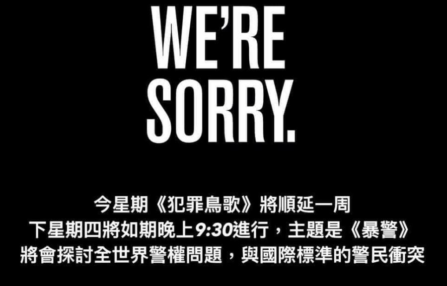 恐懼鳥粉絲頁在網上發表公告稱,原訂周四晚間探討主題為《暴警》的討論會將延期舉行。(圖/網路)