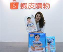 育兒無負擔!蝦皮購物「嬌聯超級品牌日」首發婦嬰消費券