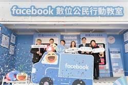 Facebook打造首個「數位公民行動教室」前進全台7城市