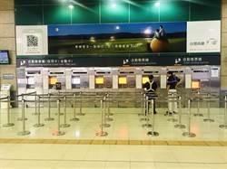 高鐵新款售票機上線 終於可以「找鈔票」