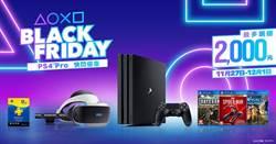 Sony推出PlayStation黑五快閃優惠 主機遊戲通通降