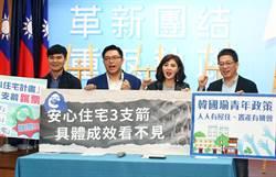 「台北居大不易」影片今出爐 國民黨批蔡英文安心住宅跳票