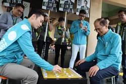 游錫堃為蔡沐霖輔選 雙方「下象棋、論選情」