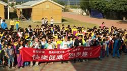 推廣樂動校園 學童跑步台塑捐錢做公益