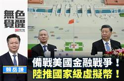 無色覺醒》賴岳謙:備戰美國金融戰爭!陸推國家級虛擬幣!