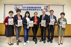 康橋國際研討會  提升康橋老師的教學動能