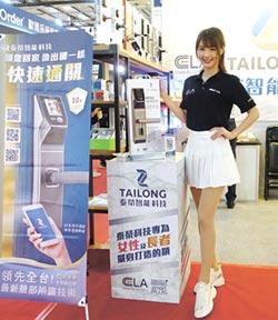 泰榮科技 智能家居市場領航者
