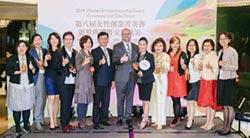第八屆女性創業菁英賽名單 出爐