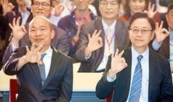 韓國瑜亟待跨越的3大坎