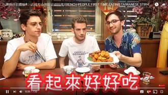 台灣熱炒初體驗!法國人吃「這」母湯了
