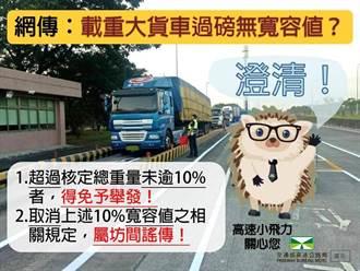 拒絕謠言!大貨車超載小於10%免舉發