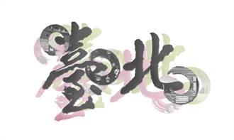 台北有了專屬色彩!PANTONE®訂「台北三原色」12/28開展