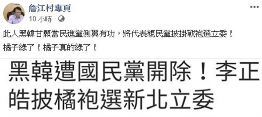 詹江村臉書。