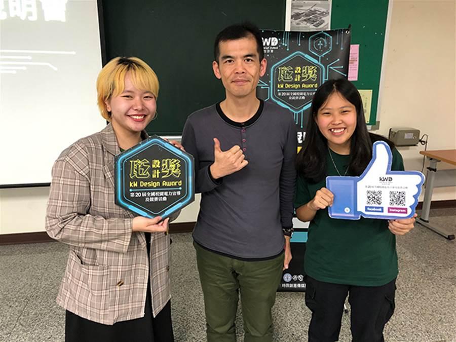 大眾傳播系教師吳裕勝(中)及學生黃薇璇、林佑琪支持瓩設計獎活動。(黃帥傑攝)