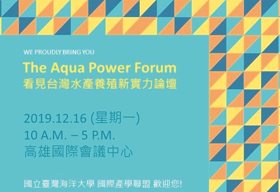 國立臺灣海洋大學國際產學聯盟NTOU GLORIA將於12/16高雄國際會議中心舉辦「看見台灣水產養殖新實力論壇」。圖/NTOU GLORIA提供
