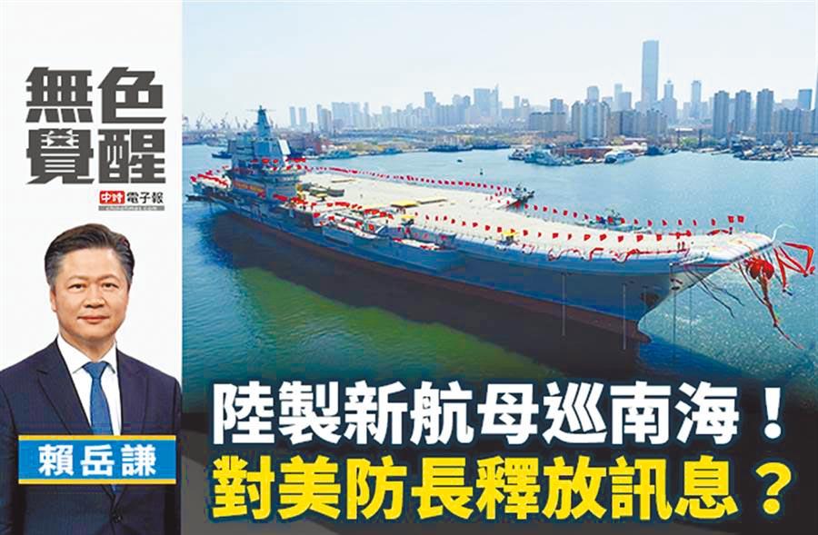 賴岳謙:陸製新航母巡南海!對美防長釋放訊息?