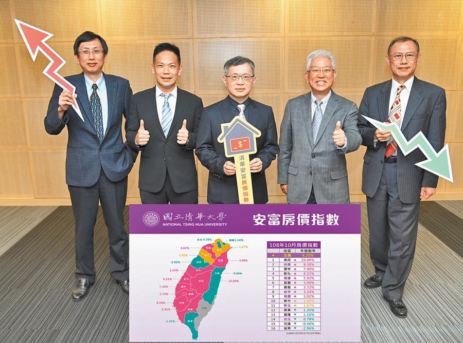 清華大學安富金融工程研究中心21日首次公布「清華安富房價指數」,未來也將於每月第4周的周四定期公布最即時、準確的房價指數。(清華大學提供/陳育賢新竹傳真)