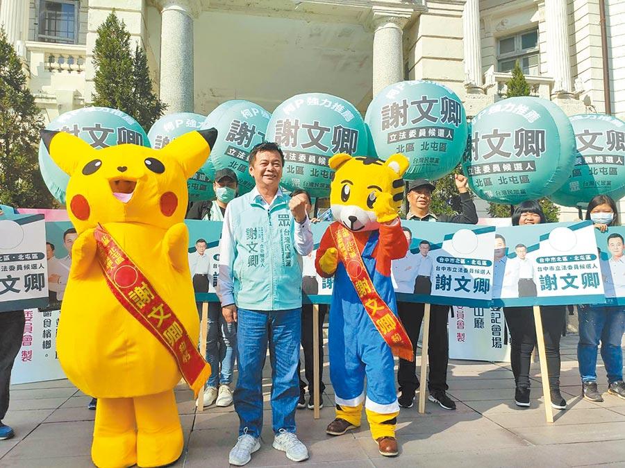 台中市立委選舉21日有4人完成登記,民眾黨提名第5選區立委參選人謝文卿(前中),在皮卡丘與巧虎陪同登記,成全場亮點。(張妍溱攝)