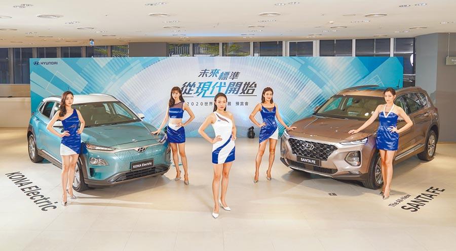 2020世界新車大展自12月28日開展,一連展出9天,HYUNDAI昨一口氣亮相PALISADE、The All-New SANTA FE(右)、KONA Electric(左)全新家族陣容。(南陽實業提供)