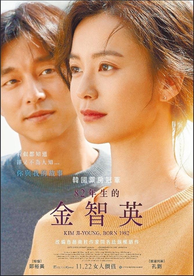 《82年生的金智英》電影由女星鄭有美飾演金智英,孔劉飾演金智英的丈夫。(車庫娛樂提供)