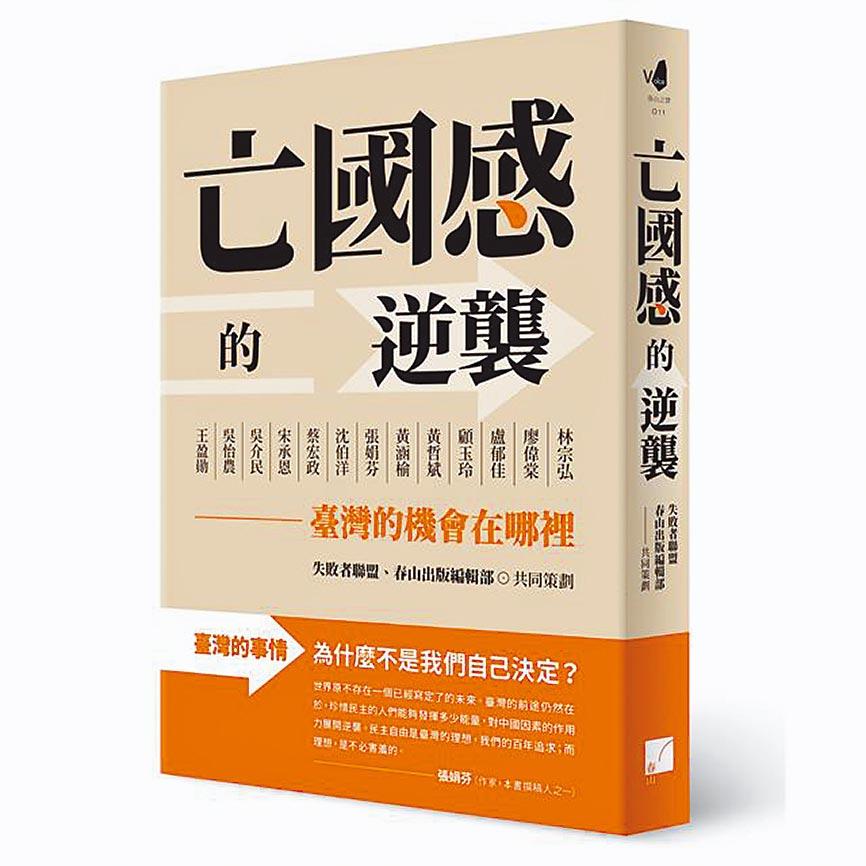 亡國感的逆襲:臺灣的機會在哪裡春山出版提供