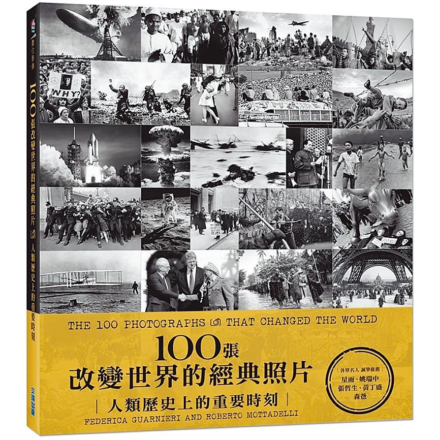 100張改變世界的經典照片:人類歷史上的重要時刻尖端出版提供