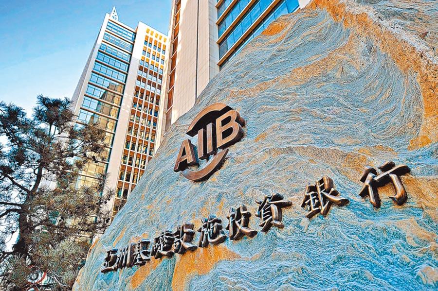 北京金融街的亞投行總部。(新華社資料照片)