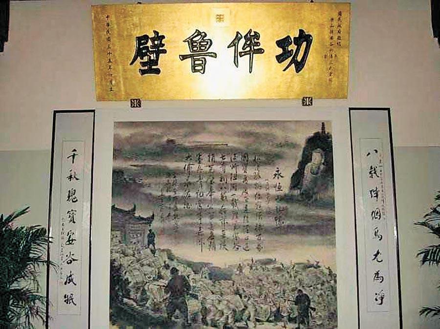 1946年4月國民政府旌表樂山安谷鄉存放文物的功績。