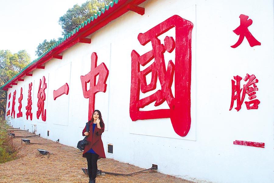「三民主義統一中國」心戰牆是大膽島著名的景點之一。(李金生攝)