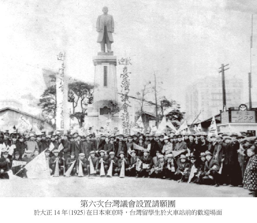 第六次台灣議會設置請願團。(作者提供)