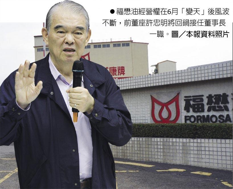 福懋油經營權在6月「變天」後風波不斷,前董座許忠明將回鍋接任董事長一職。圖/本報資料照片