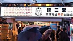 震撼!公館超人氣名店「陳三鼎」 遭爆無預警熄燈