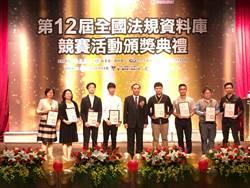 第12屆全國法規資料庫競賽活動頒獎
