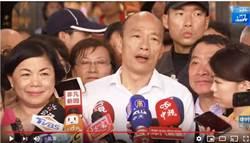 怒駁外電報導! 韓國瑜:有拿中共一塊錢就退出總統選舉