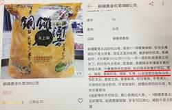 農會人員網拍杭菊涉宣稱療效  食安法恐重罰