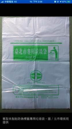 北市明年3月全面禁用無防偽標垃圾袋 最高可罰6千