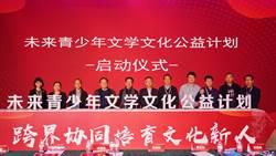 未來青少年文學文化公益計劃在京啓動