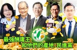 最強酬庸王和他們的產地:民進黨