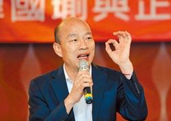 遭酸沒上班 韓嗆蔡領薪水拚選舉