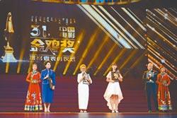 金馬金雞互拚 力衝第5大國際影展