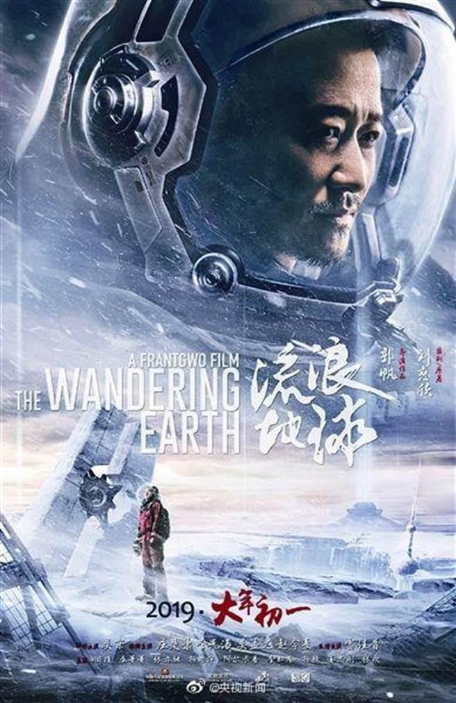 《流浪地球》獲金雞獎最佳故事片大獎。(取自新浪微博@央視新聞)